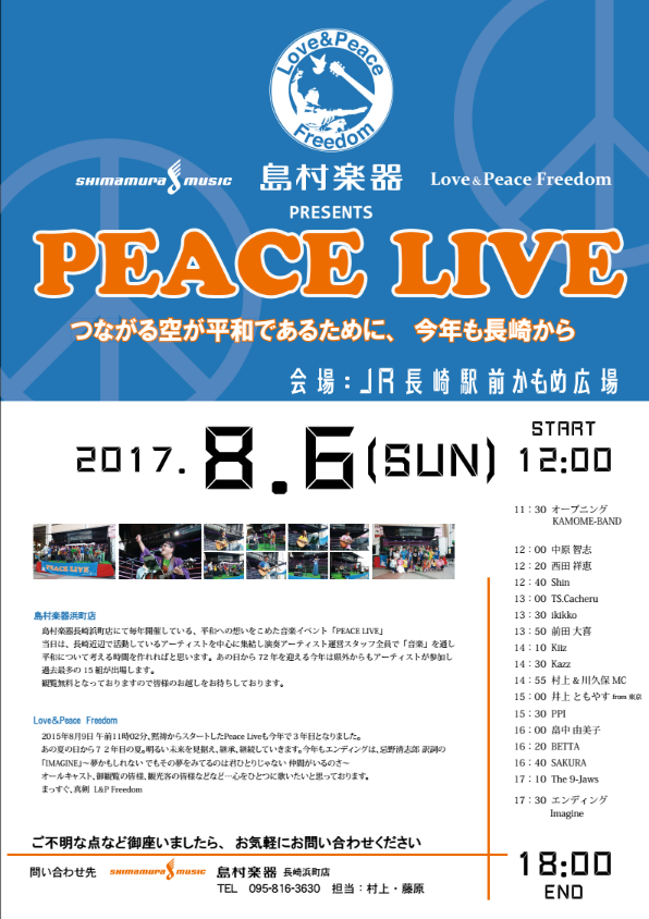 f:id:shima_c_nagasaki:20170724204831p:plain