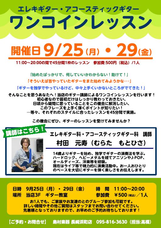 f:id:shima_c_nagasaki:20170813164053p:plain