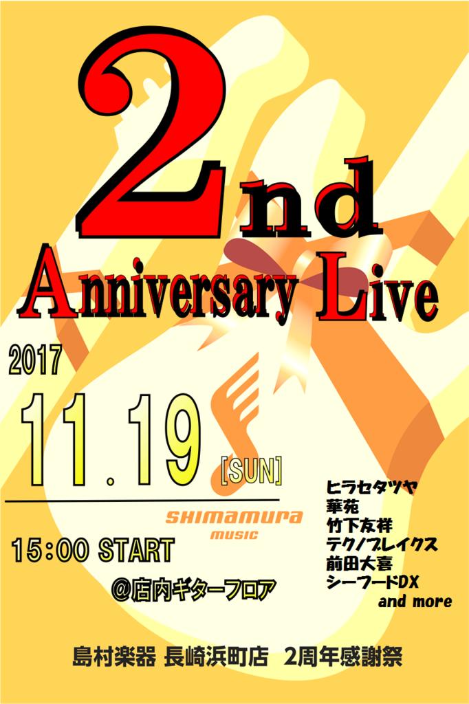 f:id:shima_c_nagasaki:20171106190326p:plain