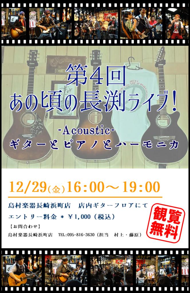 f:id:shima_c_nagasaki:20171224132318p:plain