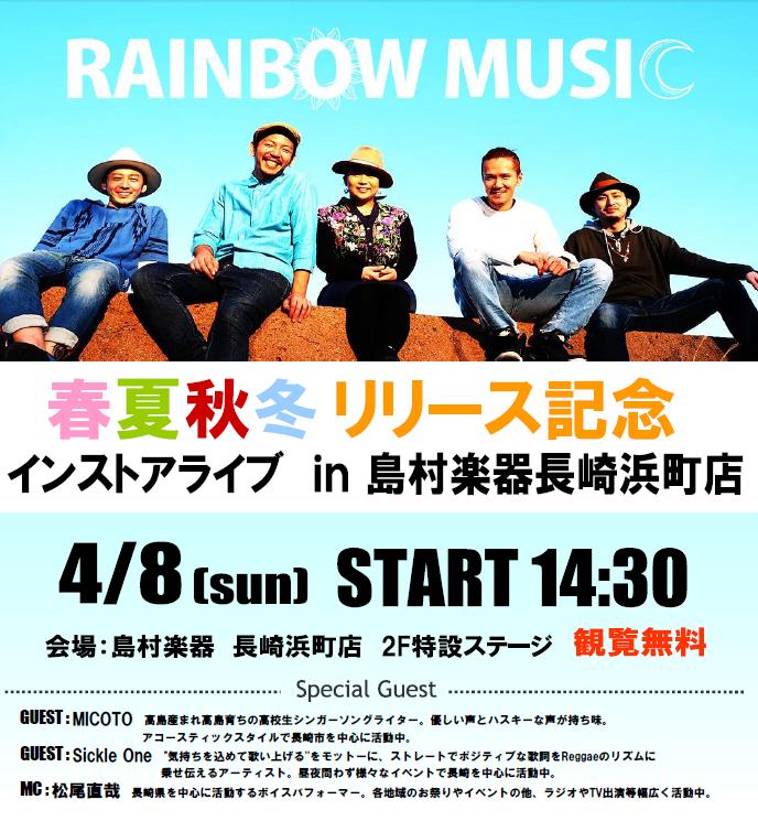f:id:shima_c_nagasaki:20180331131306p:plain