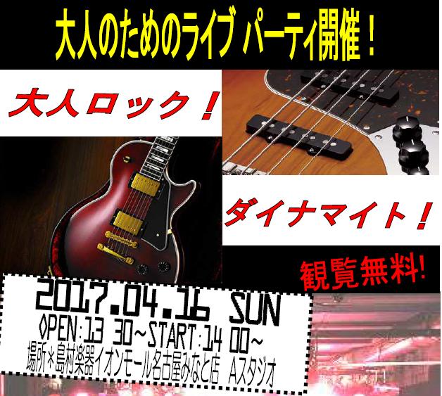 f:id:shima_c_nagoya-m:20170303214051p:plain