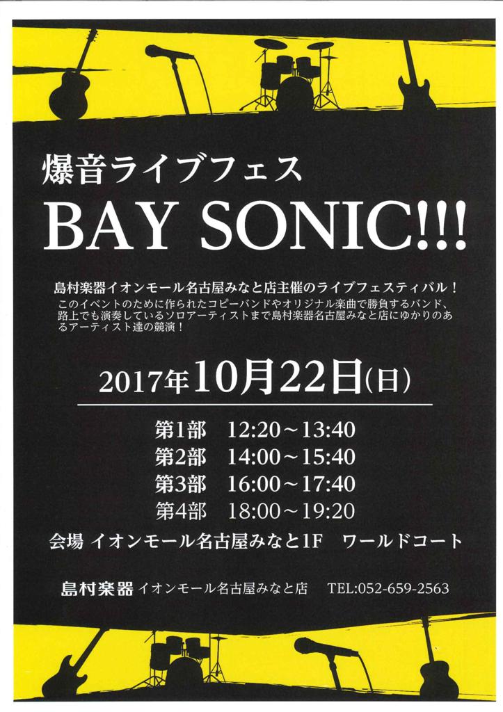 f:id:shima_c_nagoya-m:20171017220120p:plain