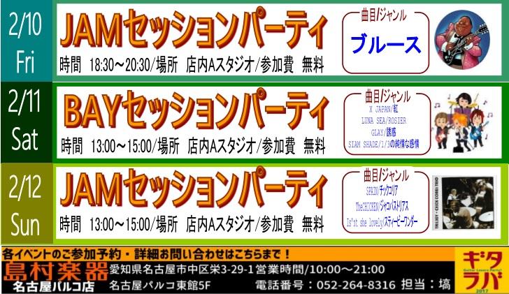 f:id:shima_c_nagoya:20170315193825j:plain