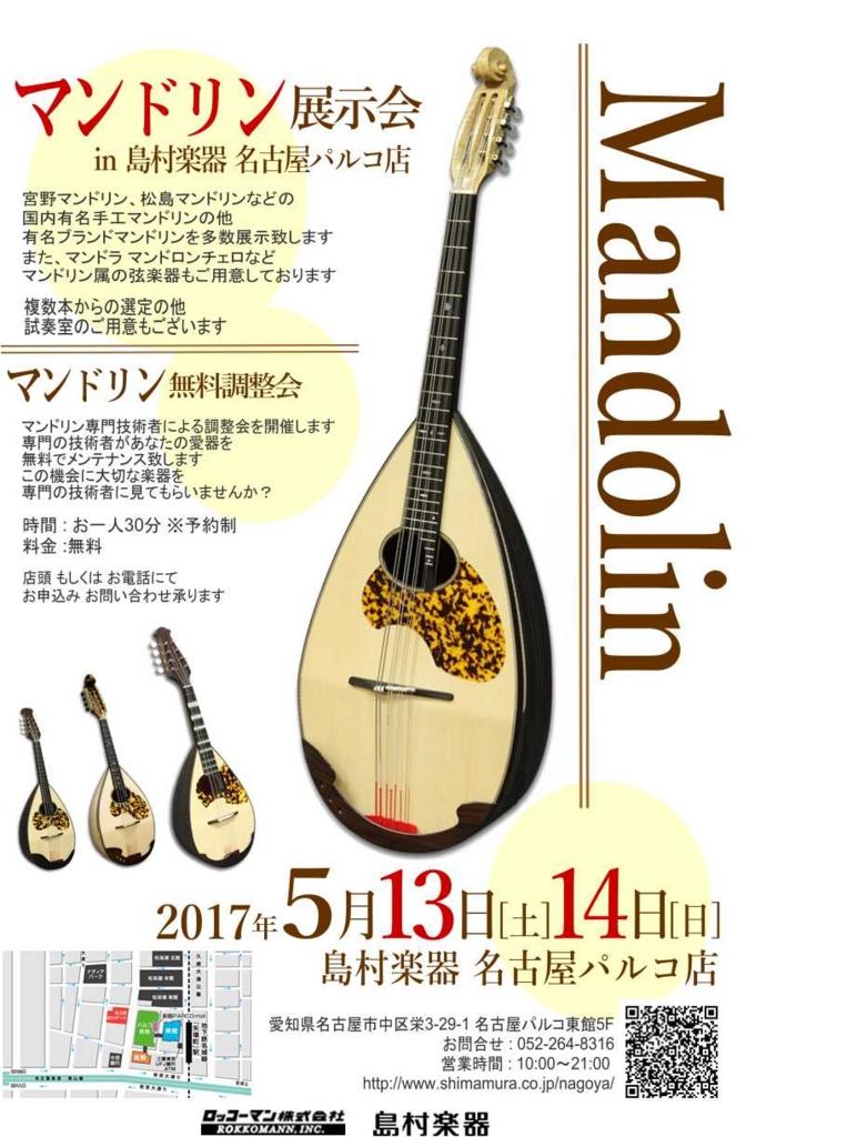 f:id:shima_c_nagoya:20170328154947j:plain