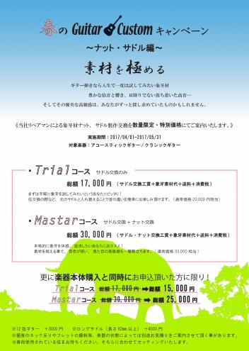 f:id:shima_c_nagoya:20170415132434j:plain