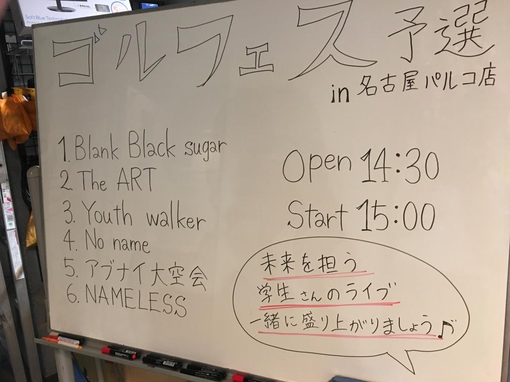 f:id:shima_c_nagoya:20170530193516j:plain