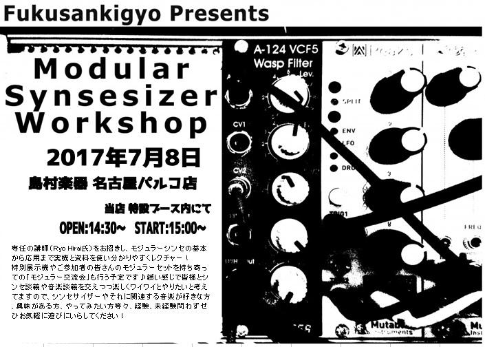 f:id:shima_c_nagoya:20170605184926j:plain