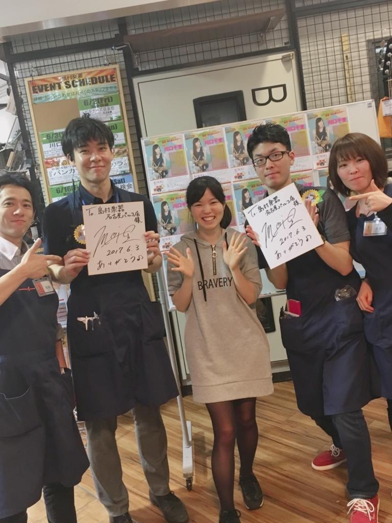 f:id:shima_c_nagoya:20170612234344j:plain