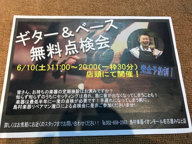 f:id:shima_c_nagoya:20170616184006j:plain