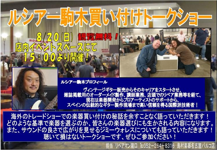 f:id:shima_c_nagoya:20170731141425j:plain