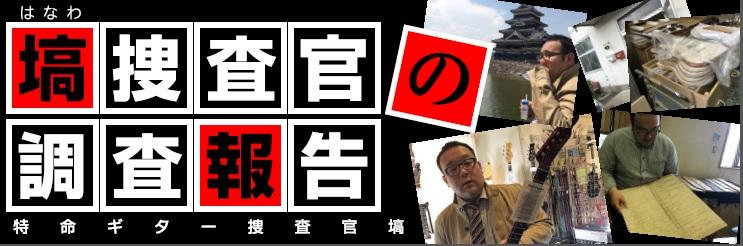 f:id:shima_c_nagoya:20170827200048j:plain