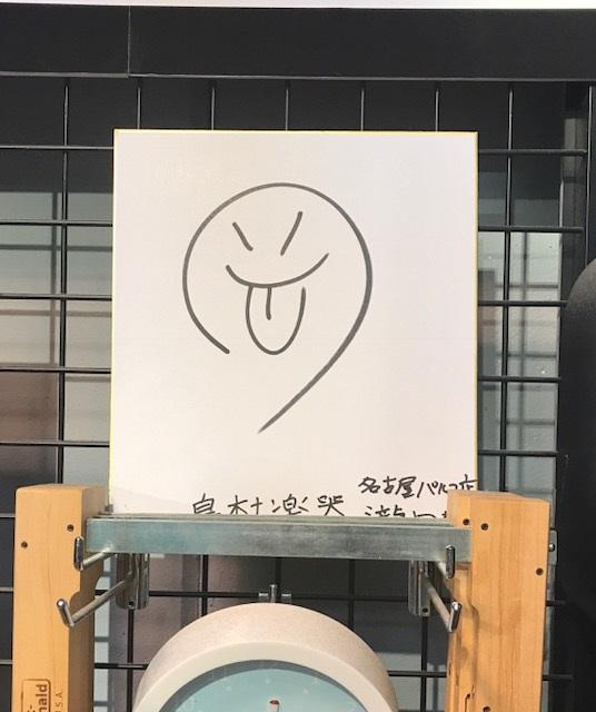 f:id:shima_c_nagoya:20171009124912j:plain
