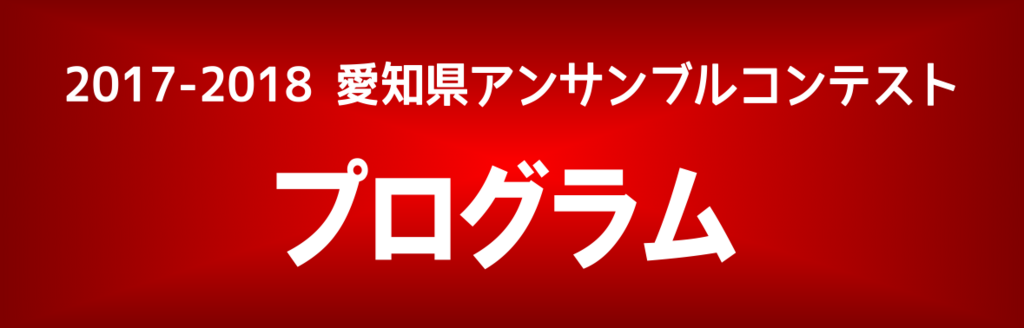 f:id:shima_c_nagoya:20171216184821p:plain