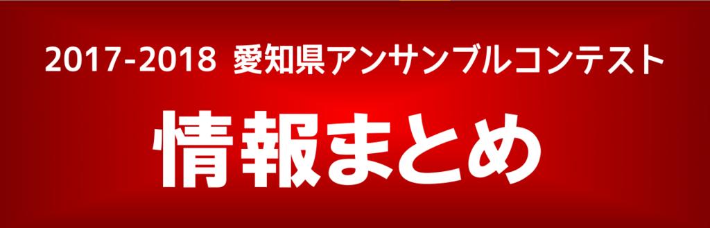 f:id:shima_c_nagoya:20171223181215p:plain