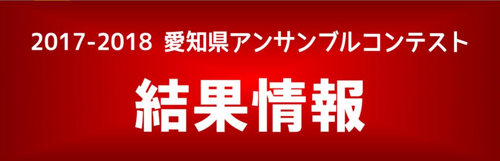 f:id:shima_c_nagoya:20171223183241p:plain