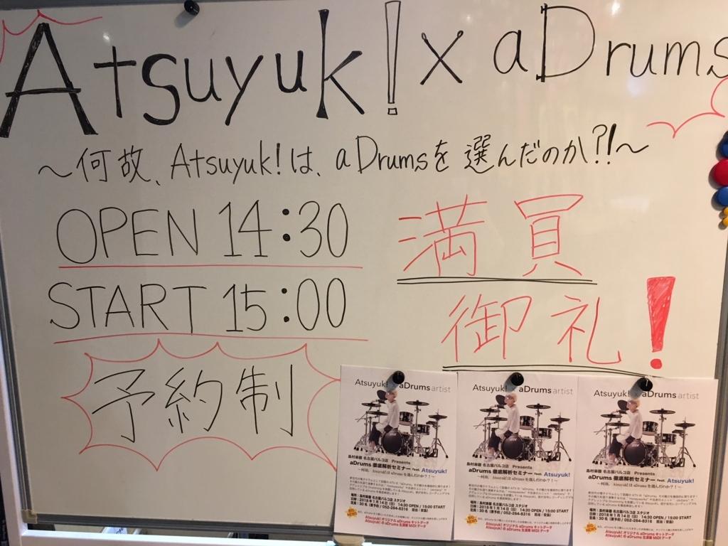f:id:shima_c_nagoya:20180115191106j:plain