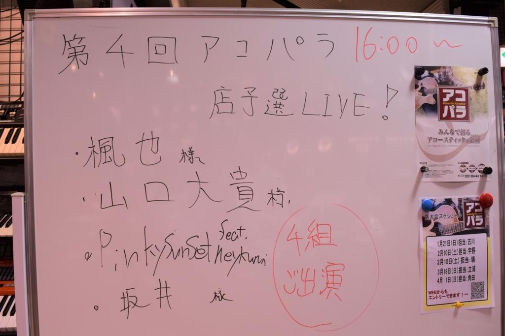 f:id:shima_c_nagoya:20180318203432j:plain