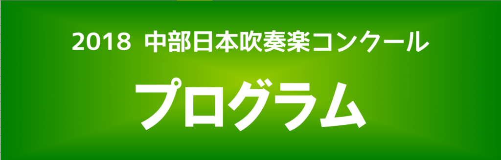 f:id:shima_c_nagoya:20180628131941p:plain