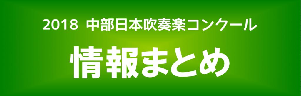 f:id:shima_c_nagoya:20180628134148p:plain