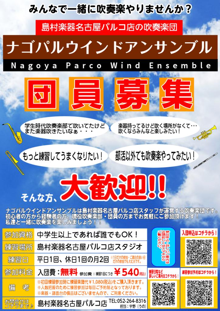 f:id:shima_c_nagoya:20180707165518p:plain