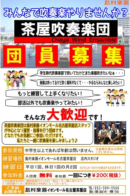 f:id:shima_c_nagoyachaya:20161130203753j:plain