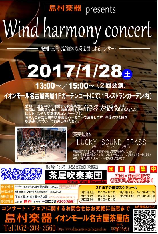 f:id:shima_c_nagoyachaya:20161221142602j:plain