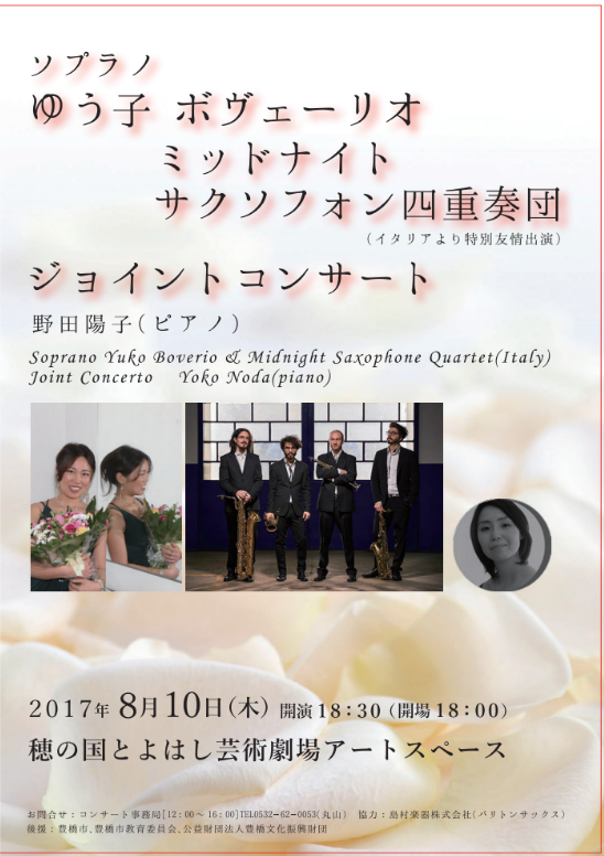 f:id:shima_c_nagoyachaya:20170816182645p:plain