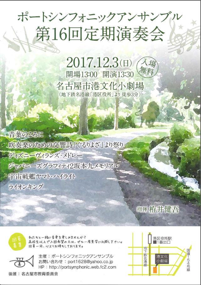 f:id:shima_c_nagoyachaya:20170905201231p:plain