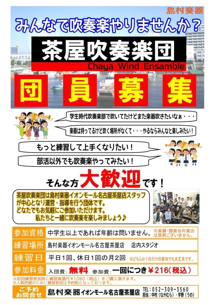 f:id:shima_c_nagoyachaya:20170926194801j:plain