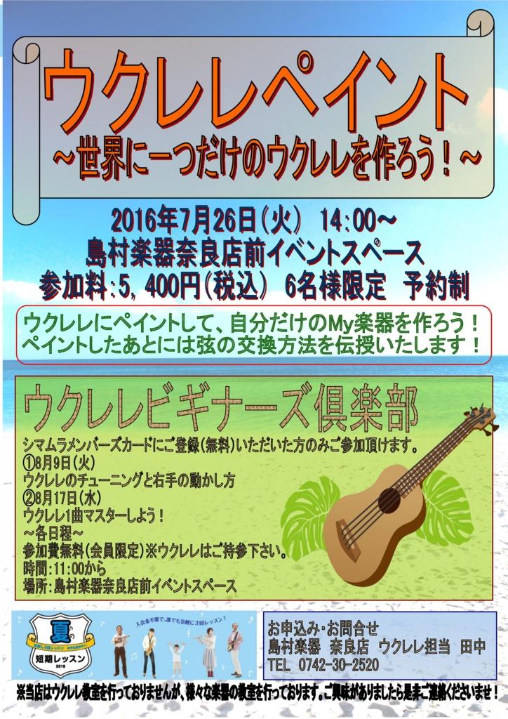 f:id:shima_c_nara:20160701185635j:plain