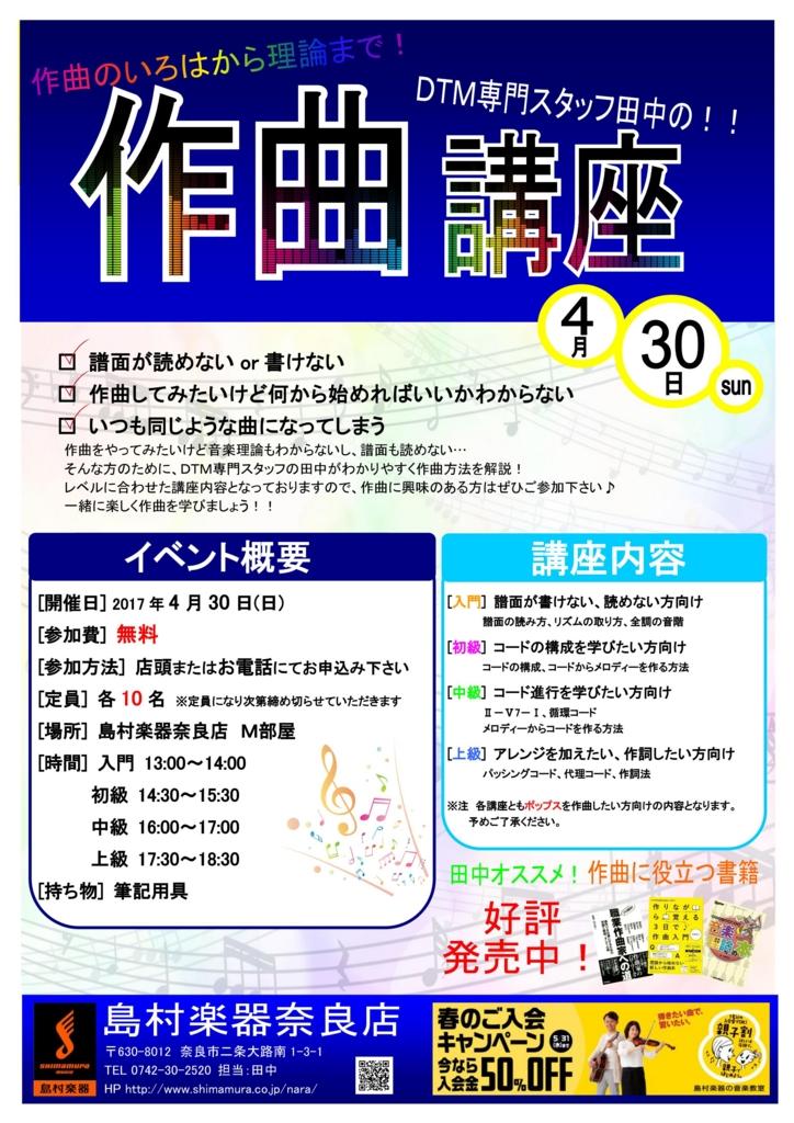 f:id:shima_c_nara:20170403171436j:plain