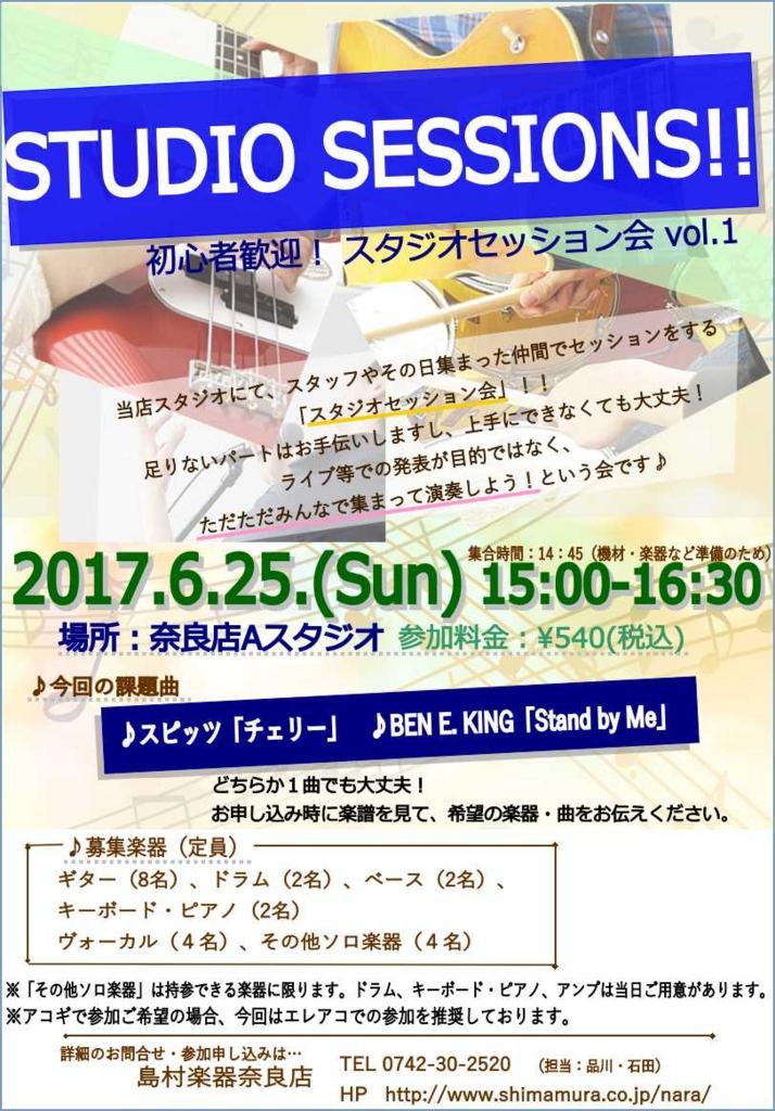f:id:shima_c_nara:20170513182329j:plain