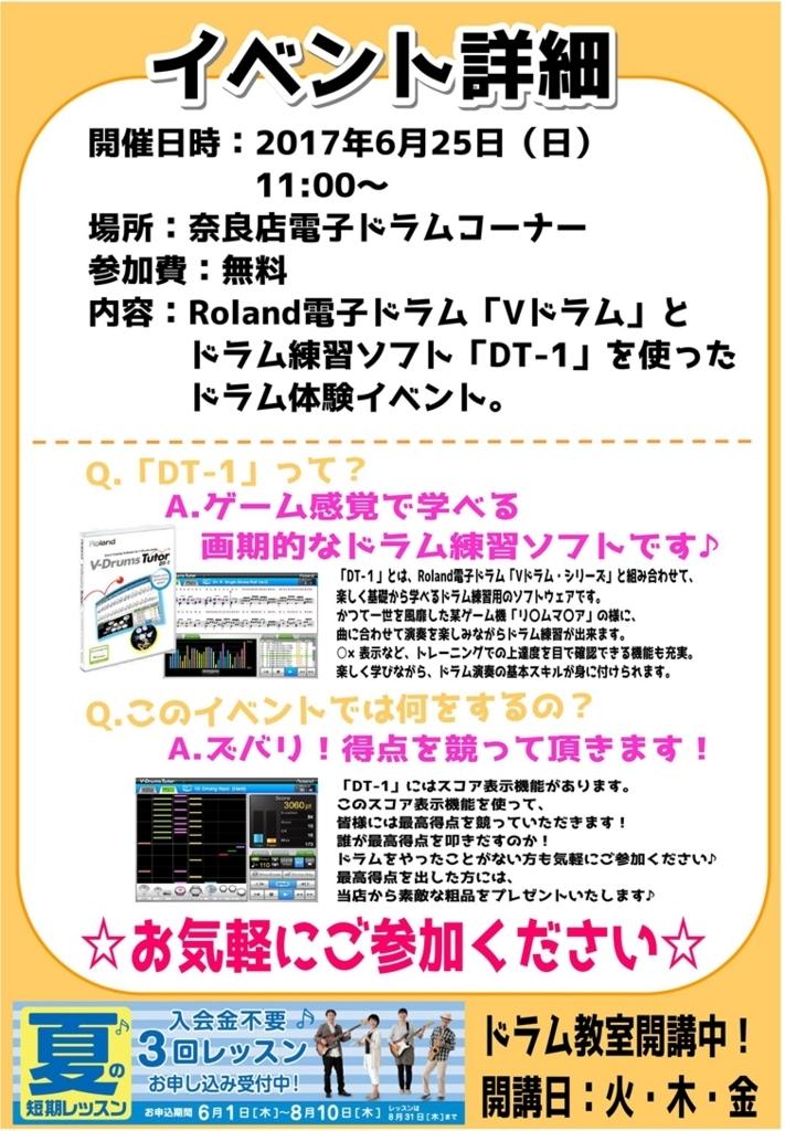 f:id:shima_c_nara:20170618133311j:plain
