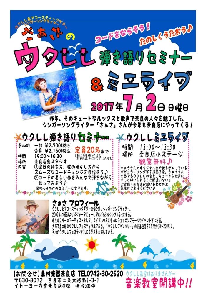 f:id:shima_c_nara:20170705110724j:plain