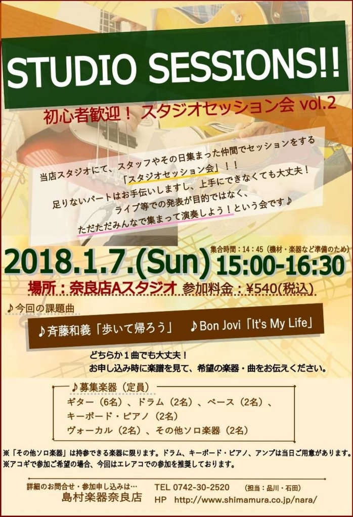 f:id:shima_c_nara:20171119144136j:plain