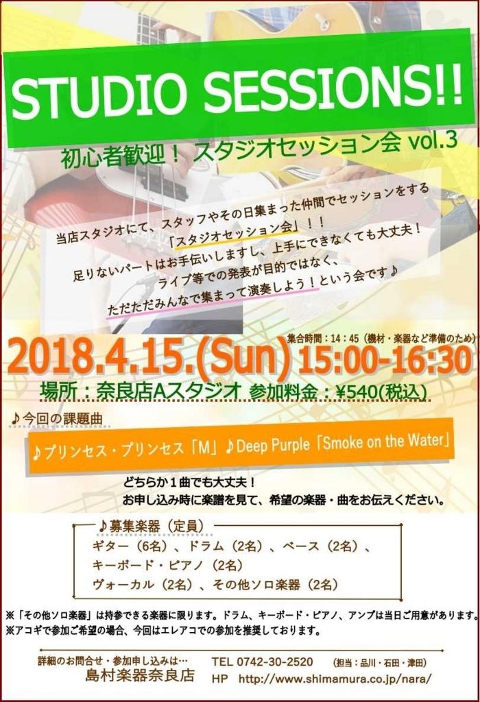 f:id:shima_c_nara:20180310162327j:plain