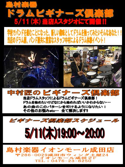 f:id:shima_c_narita-a:20170421170832p:plain