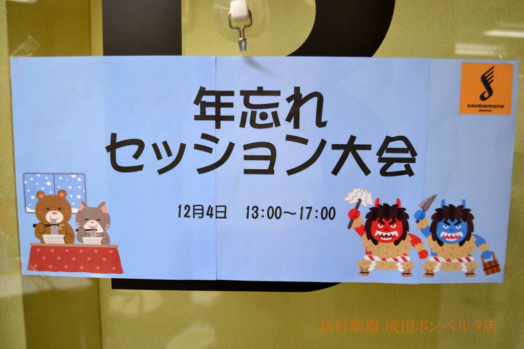 f:id:shima_c_narita-b:20161205163316j:plain