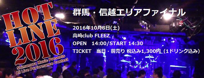 f:id:shima_c_niigata:20160826163327p:plain