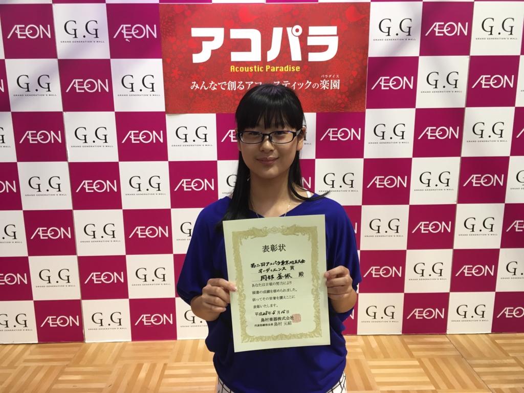 f:id:shima_c_nishiarai:20160528195648j:plain