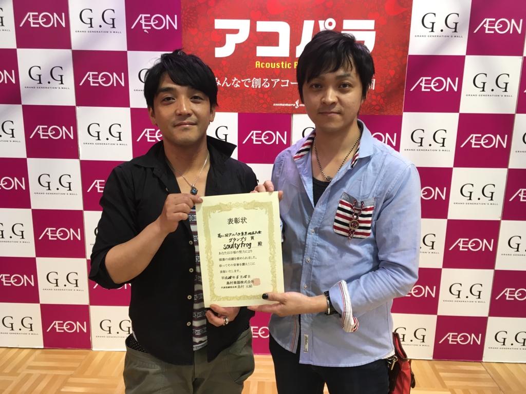 f:id:shima_c_nishiarai:20160528195720j:plain