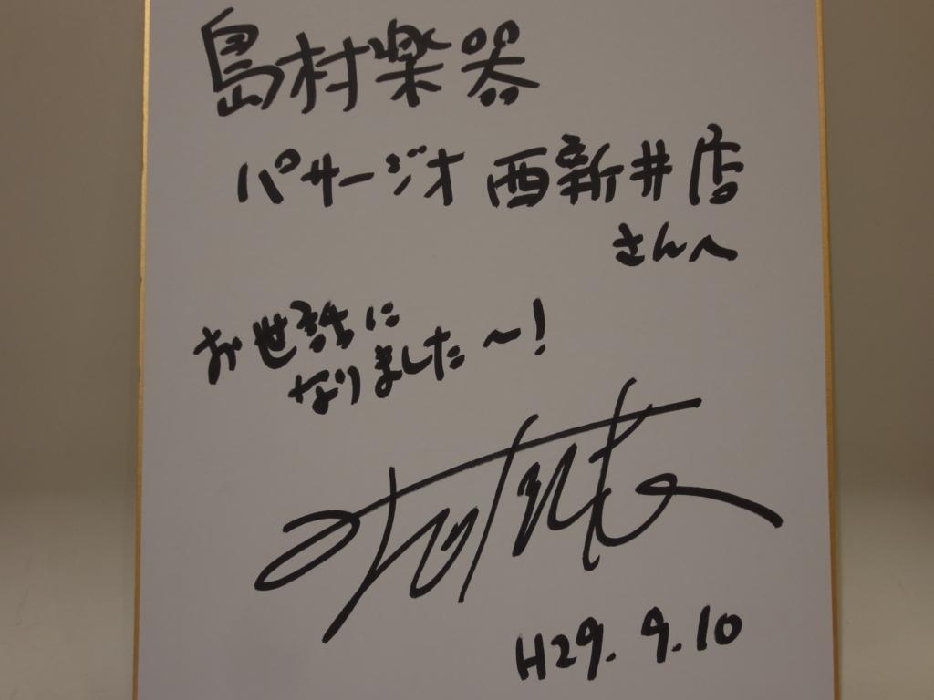 f:id:shima_c_nishiarai:20170910222215j:plain