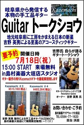 f:id:shima_c_ogaki:20160708201937j:plain