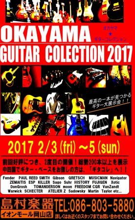 f:id:shima_c_okayama:20170112211048j:plain