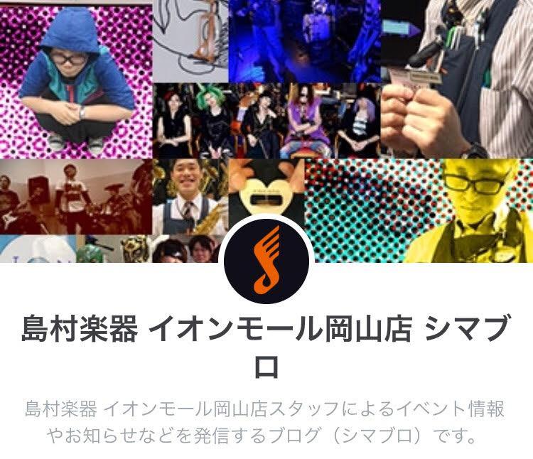f:id:shima_c_okayama:20170113180627p:plain
