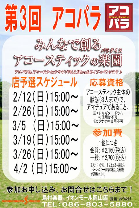 f:id:shima_c_okayama:20170115131644p:plain