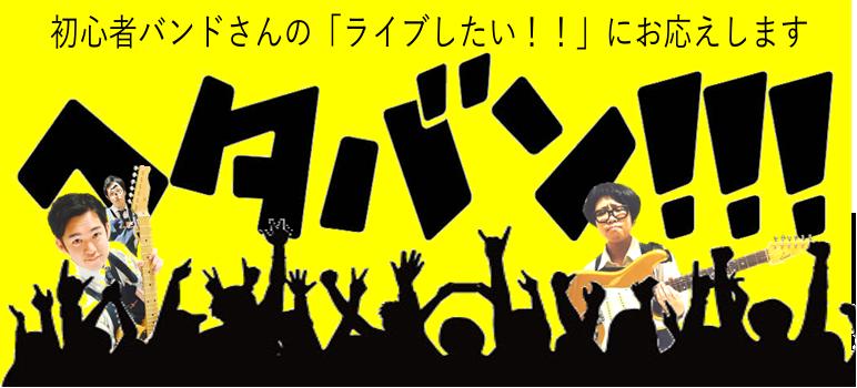 f:id:shima_c_okayama:20170129201835p:plain