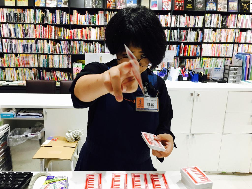 f:id:shima_c_okayama:20170926192202j:plain