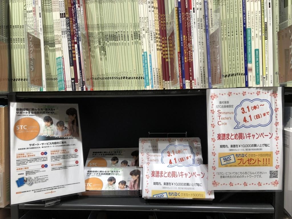 f:id:shima_c_okayama:20180301195314j:plain